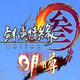 剑侠情缘网络版3