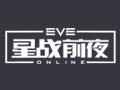 星战前夜EVE