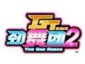 GT劲舞团2