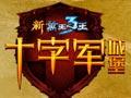 新万王之王3